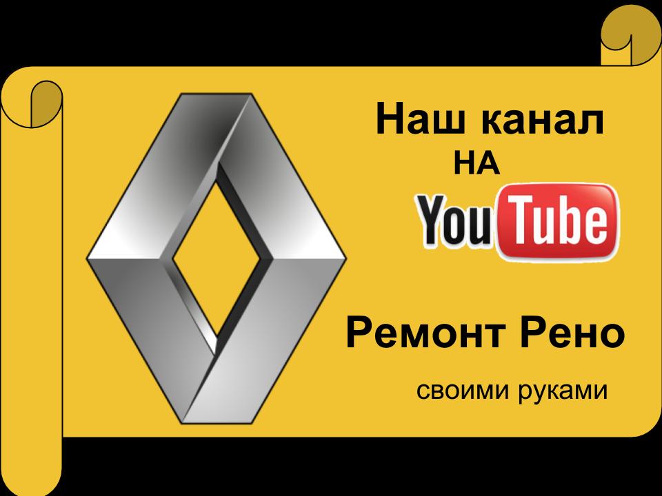 Renault запчасти магазин запчастей рено